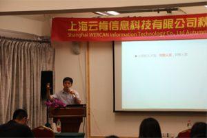 Споделяне на среща в хотел Wanxuan Garden, 2015 г.